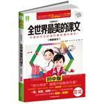 Yli: world's most beautiful texts - Korean Language (Junior High School)(Chinese Edition): JI ...