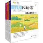 Prestigious literary classics reading class Reading (set of 3)(Chinese Edition): ZHU WANG LEI BEN ...