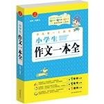 Students writing the first book a full 4th edition Guidance preferred Remarks inquiry(Chinese ...