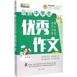 New Middle School Outstanding Writing(Chinese Edition): WANG FAN ZHU