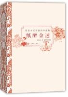 Stuporous (Illustration Collector's Edition)(Chinese Edition): ZHANG HEN SHUI
