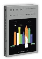 Important News(Chinese Edition): MEI ] JIE FU LI DI ?