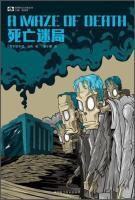 Death puzzle(Chinese Edition): MEI ] FEI LI PU DI ?