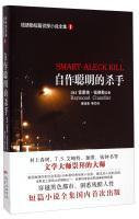 Chandler detective story short Collection 1: wiseacre killer(Chinese Edition): LEI MENG DE QIAN DE ...