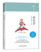 The Little Prince (Deluxe Collector's Edition)(Chinese Edition): FA ] SHENG AI KE SU PEI ?
