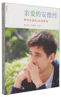 Dear Andrea: two generations of a total of 36 letter read(Chinese Edition): LONG YING TAI