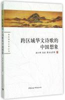 Cross-regional Chinese Poetry Chinese imagination(Chinese Edition): ZHAO XIAO QI