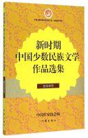 Minority anthology of literary works in the New China (Dulong volume)(Chinese Edition): ZHONG GUO ...