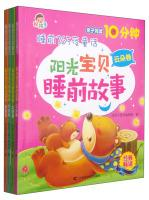 Boy Bedtime Story Night 365: Sunshine Baby Bedtime Stories (set of 4)(Chinese Edition): HAO HAI ZI ...
