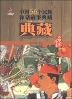 China's 56 ethnic groups famous collection of fairy tale picture book: the Gaoshan volume of ...