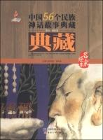 China's 56 ethnic groups famous collection of fairy tale picture books: Li Dai volume(Chinese ...