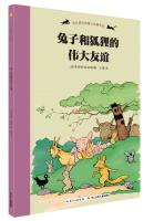 Great friendship rabbits and foxes: Habi Ye Classic Tale series(Chinese Edition): FA ] BEN JIE MING...