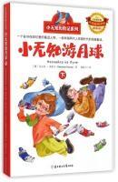 Small ignorance Tour Moon (Vol.2)(Chinese Edition): NI GU LA NUO SUO FU