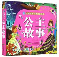 Children grow saplings treasure trove of classic reading: Princess Stories(Chinese Edition): CAI ...