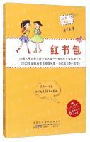 Hello. young reader series red bag(Chinese Edition): QIN WEN JUN