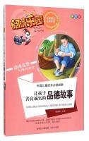 Read Paradise Chinese children grow up reading the story: let the children good honest moral ...