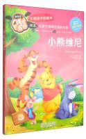The growth of the most beautiful park: Winnie the Pooh (full color phonetic)(Chinese Edition): YING...