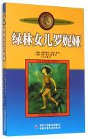Lindgren Selected Works: Greenwood daughter Luo Niya (US-painted version)(Chinese Edition): RUI ...