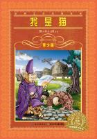 World Literature treasury * Youth Version: I Am a Cat(Chinese Edition): RI BEN ] XIA MU SHU SHI