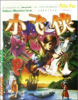 King children's adventure books: Peter Pan(Chinese Edition): YING ] ZHAN MU SI BA ?