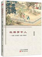 Dream Of Red Mansions; anti-see Red Mansions is also a practice(Chinese Edition): LI TIE