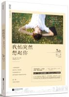 I'm afraid you suddenly remembered(Chinese Edition): YUN NING