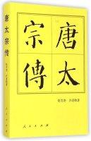 Emperor Biography: Biography emperors(Chinese Edition): ZHAO KE YAO