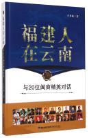 Fujian people in Yunnan: Dialogue with 20 Min Merchant elite(Chinese Edition): WANG LING YAN