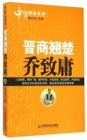 Chinese businessmen in St. Series: Merchants leader Joe Yong(Chinese Edition): JIANG ZHENG CHENG