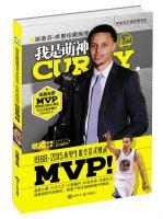 I was Meng God: Stephen Curry Biography: FENG YI MING