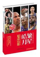 Starry Haoyue strongest basketball superstar co-century history(Chinese: FENG YI MING