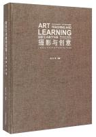 Photographic Arts Teaching Practice: Photography and Creative(Chinese: LI WEN FANG