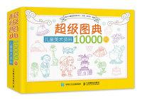 Super Tudian: 10.000 cases of children's art materials(Chinese Edition): WANG MENG
