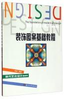 Modern Art Design Basics Tutorial: a decorative pattern based tutorial(Chinese Edition): LI YING