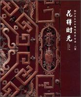 Time pattern: He Hongbing wood carving favorites Appreciation book Door(Chinese Edition): HE HONG ...