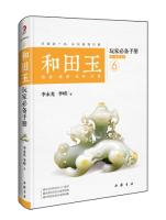 And nephrite players must Manual(Chinese Edition): LI YONG GUANG
