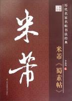 Mingtie classic ancient masters of calligraphy: Mi Fu Shu Suthep(Chinese Edition): LI FANG MING