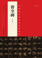 The most representative works of Chinese calligraphy: Cao Quan monument (second edition)(Chinese ...