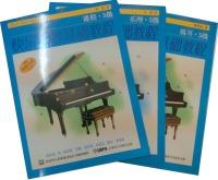 Happy Piano Tutorial 5 (set of 3) (original introduction)(Chinese Edition): MEI GUO A ER FU LAI DE ...