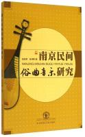 Nanjing Folk Song Folk Music Research(