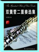Oboe duet anthology(Chinese Edition): FANG HENG JIAN