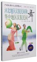 China on Regional Ethnic dance fitness series: in Hebei Han Han folk dance folk and central regions...
