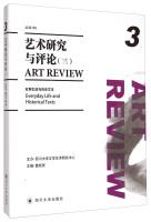 Art Research and Exposition (c): daily life and historical texts (total 3 series)(Chinese Edition):...