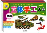 Three-dimensional handmade (10)(Chinese Edition): DENG MIN HUA