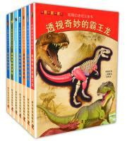 Interesting perspective pop-up book (set of 7)(Chinese Edition): YING ] DA WEI QIAO ZHI ?