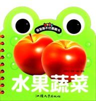 Fruits and vegetables baby tear is not bad looking through books(Chinese Edition): BEN SHE.YI MING
