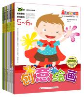 Magic thinking training camp (5-6 years old suite full 8)(Chinese Edition): HAN ] Applebee BIAN ?