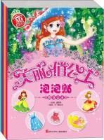 Pretty pretty princess bubble stickers (set of 4)(Chinese Edition): PAN YING LI