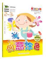Magic thinking training camp: Creative Coloring 2-3 years(Chinese Edition): HAN ] Applebee BIAN ?