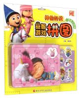 Pretty three sisters Despicable Me Puzzle Game Puzzle(Chinese Edition): TAN SHU HUI